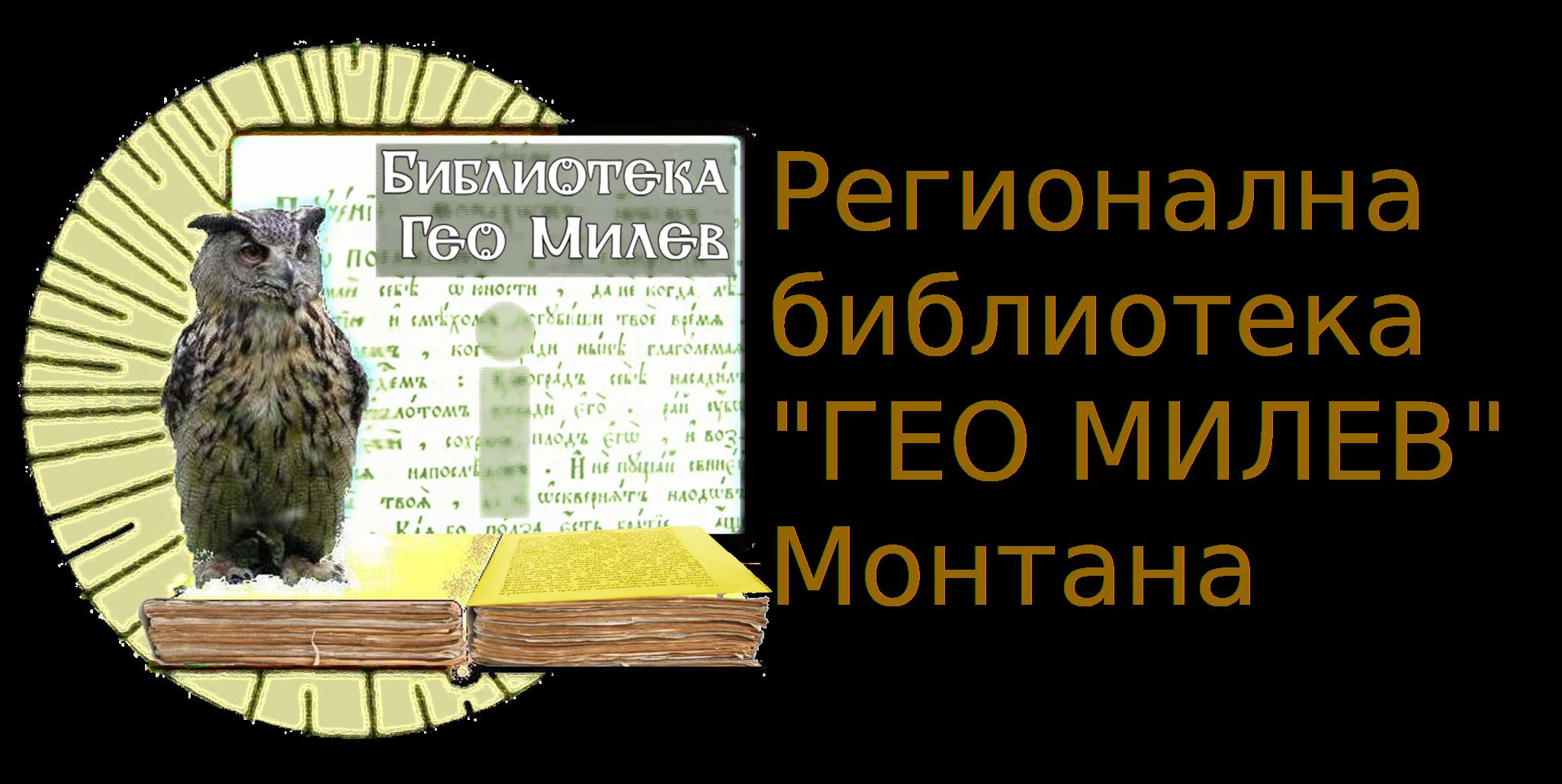 "Регионална библиотека ""Гео Милев"""
